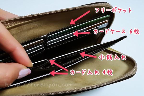 ATAO 財布のカード入れ