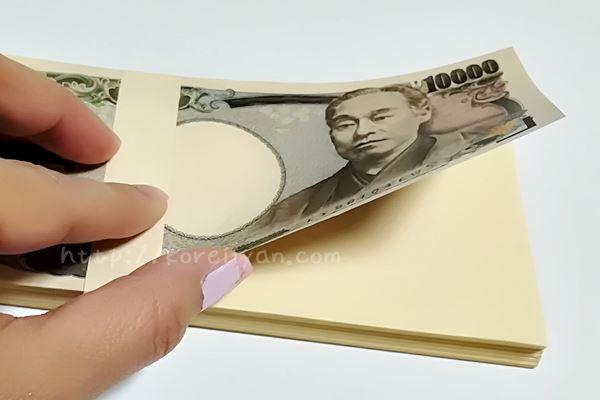なんちゃって100万円 お札の元